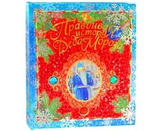 Книга для детей Лабиринт «Правдивая история Деда Мороза» Labirint