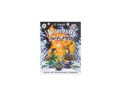 Книга для детей Лабиринт «Сказка С. Маршак: Двенадцать месяцев» Labirint