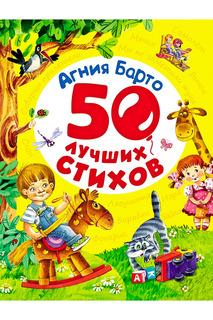 Барто А. 50 лучших стихов Росмэн