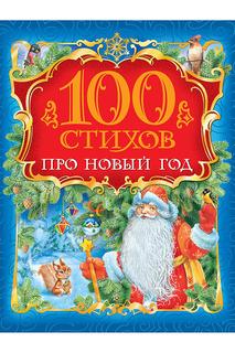 100 стихов про Новый год Росмэн