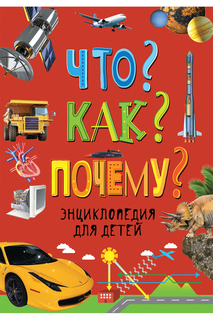 Энциклопедия для детей Росмэн