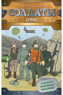 Наклейки Армия Росмэн