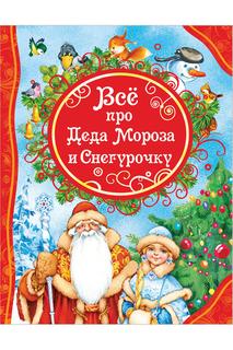 Про Деда Мороза и Снегурочку Росмэн