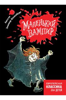 Маленький вампир Росмэн