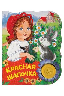 Поющие книжки. Красная шапочка Росмэн