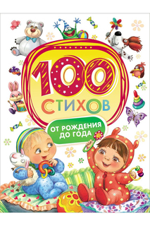 100 стихов от рождения до года Росмэн