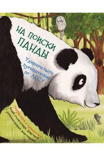 На поиски панды Росмэн