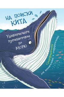 На поиски кита Росмэн