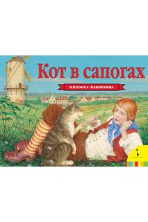Кот в сапогах. Панорамка Росмэн
