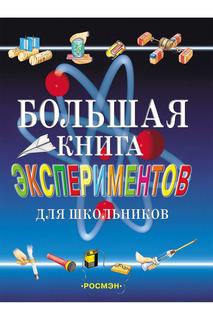 Большая книга экспериментов Росмэн