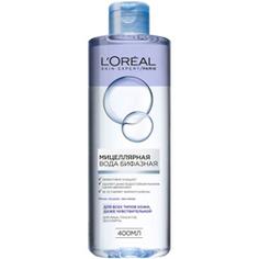L`OREAL Мицеллярная вода бифазная для всех типов кожи 400 мл LOreal Paris