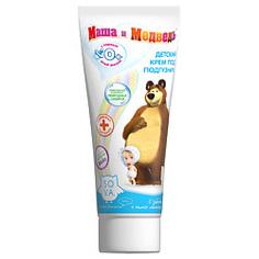 Маша и Медведь Крем под подгузник для детей в возрасте от 0 лет 75 мл