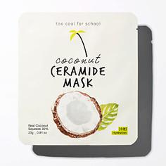 TOO COOL FOR SCHOOL Маска для лица с кокосовым молоком и керамидами 23 г
