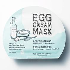 TOO COOL FOR SCHOOL Яичная маска для лица сужающая поры EGG 28 г