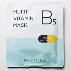 TOO COOL FOR SCHOOL Маска с витамином B5 увлажняющая 25 г