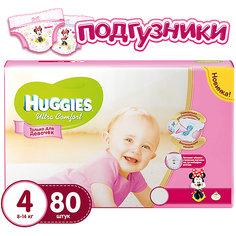 Подгузники Huggies Ultra Comfort 4 Giga Pack для девочек , 8-14 кг, 80 шт.