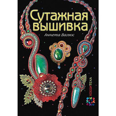 Сутажная вышивка АСТ ПРЕСС