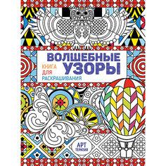 """Книга для раскрашивания """"Волшебные узоры"""" АСТ ПРЕСС"""
