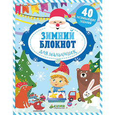 Зимний блокнот для мальчишек/Алексеева Е. Clever