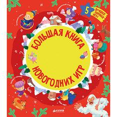 Большая книга новогодних игр/Карякина О. Clever
