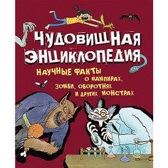 Чудовищная энциклопедия. Научные факты о вампирах, зомби, оборотнях и других монстрах Росмэн