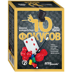 """Набор для фокусов Step Puzzle """"Школа волшебства"""" 10 фокусов (черный) Степ Пазл"""