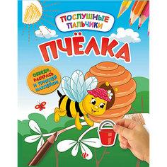 Пчелка:развивающая книжка с наклейками Fenix
