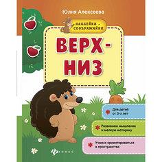 Верх-низ: книжка с наклейками Fenix