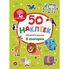 В зоопарке: книжка с наклейками Fenix