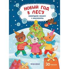 Новый год: развивающая книжка с наклейками Fenix