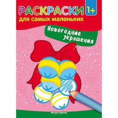 Новогодние украшения: книжка-раскраска Fenix