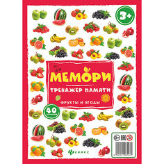 Мемори:тренажер памяти.Фрукты и ягоды Fenix