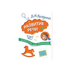 Шпаргалка для родителей. Развитие речи с детьми 1-3 лет Мозаика Синтез