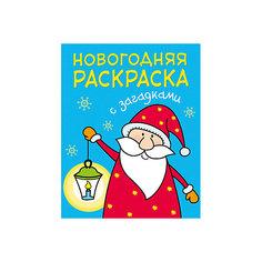 Новогодняя раскраска с загадками. Дед Мороз Мозаика Синтез