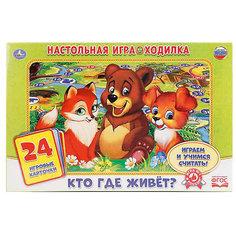 """Настольная игра-ходилка Умка """"Кто, где живет?"""" + 24 карточки"""
