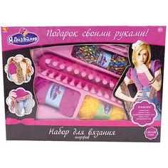"""Набор для творчества ABtoys """"Я дизайнер"""" Вязание шарфов"""
