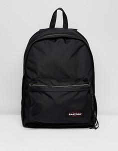 Рюкзак объемом 27 литров с контрастной строчкой Eastpak Out Of Office - Черный