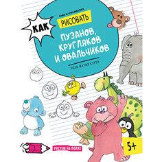 Как рисовать пузанов, кругляков и овальчиков АСТ ПРЕСС