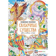"""Волшебная раскраска """"Сказочные существа"""" АСТ ПРЕСС"""