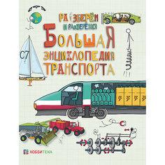 Большая энциклопедия транспорта АСТ ПРЕСС