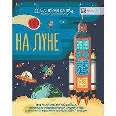 "Загадки и головоломки ""На луне"" АСТ ПРЕСС"