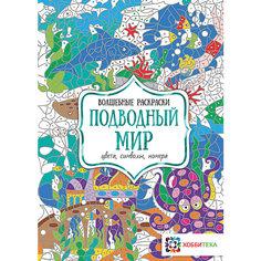 """Волшебная раскраска """"Подводный мир"""" АСТ ПРЕСС"""