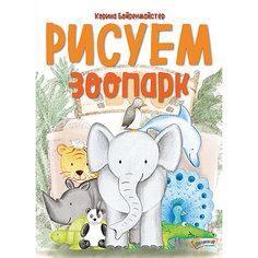 Рисуем зоопарк АСТ ПРЕСС