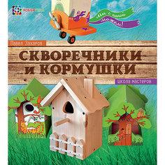 """Школа мастеров """"Скворечники и кормушки"""""""