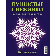 "Набор ""Пушистые снежинки"" АСТ ПРЕСС"