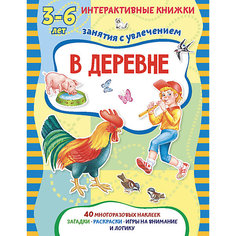 "Книжка с многоразовыми наклейками ""В деревне"" АСТ ПРЕСС"