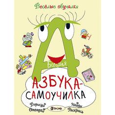 Большая азбука-самоучилка АСТ ПРЕСС