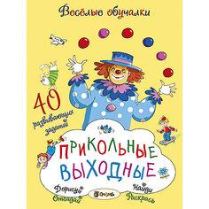 Прикольные выходные АСТ ПРЕСС