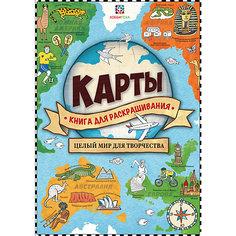 """Книга для раскрашивания """"Карты АСТ ПРЕСС"""