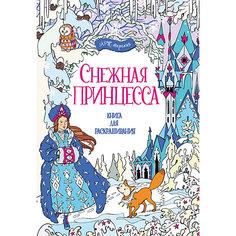 """Книга для раскрашивания """"Снежная принцесса"""" АСТ ПРЕСС"""